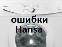 Ошибки стиральной машины Hansa без дисплея