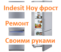 Ремонт холодильника дэу ноу фрост своими руками