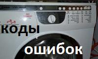 Как считать коды ошибок стиральной машины Кайзер