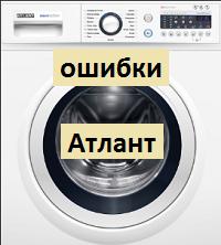 Как узнать код ошибки на стиральной машине Атлант