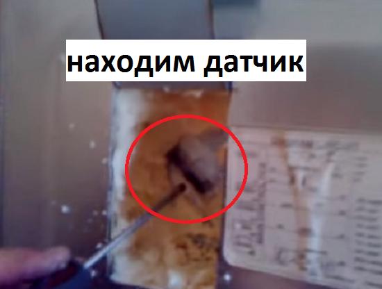 расположение датчика оттайки на холодильнике Samsung RL 27