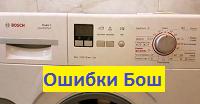 коды ошибок для стиральной машины стиральной машиныBosch
