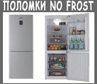поломки холодильников самсунг