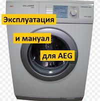 Скачать инструкцию по эксплуатации для стиральной машины AEG